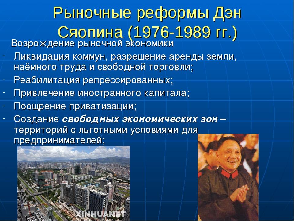 Рыночные реформы Дэн Сяопина (1976-1989 гг.) Возрождение рыночной экономики Л...