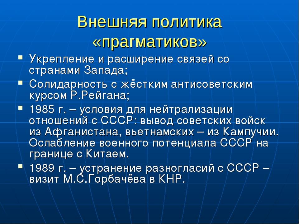 Внешняя политика «прагматиков» Укрепление и расширение связей со странами Зап...