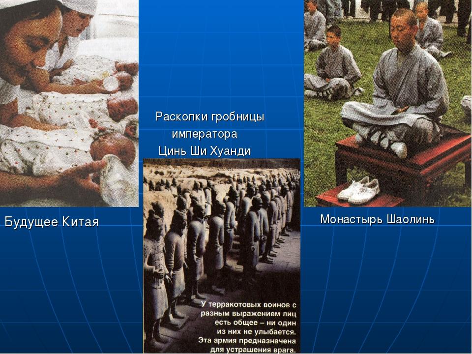 Будущее Китая Раскопки гробницы императора Цинь Ши Хуанди  Монастырь Шаол...
