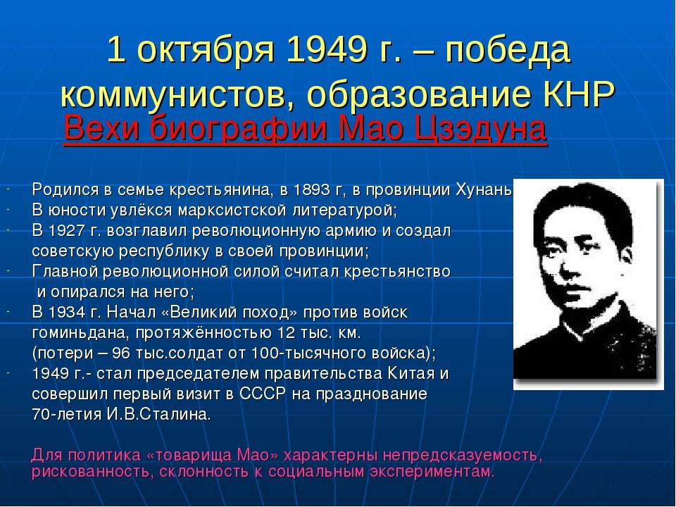 1 октября 1949 г. – победа коммунистов, образование КНР Вехи биографии Мао Цз...