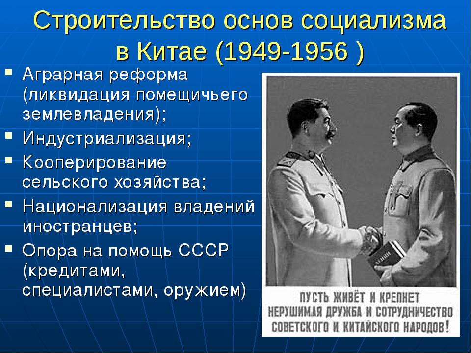 Строительство основ социализма в Китае (1949-1956 ) Аграрная реформа (ликвида...