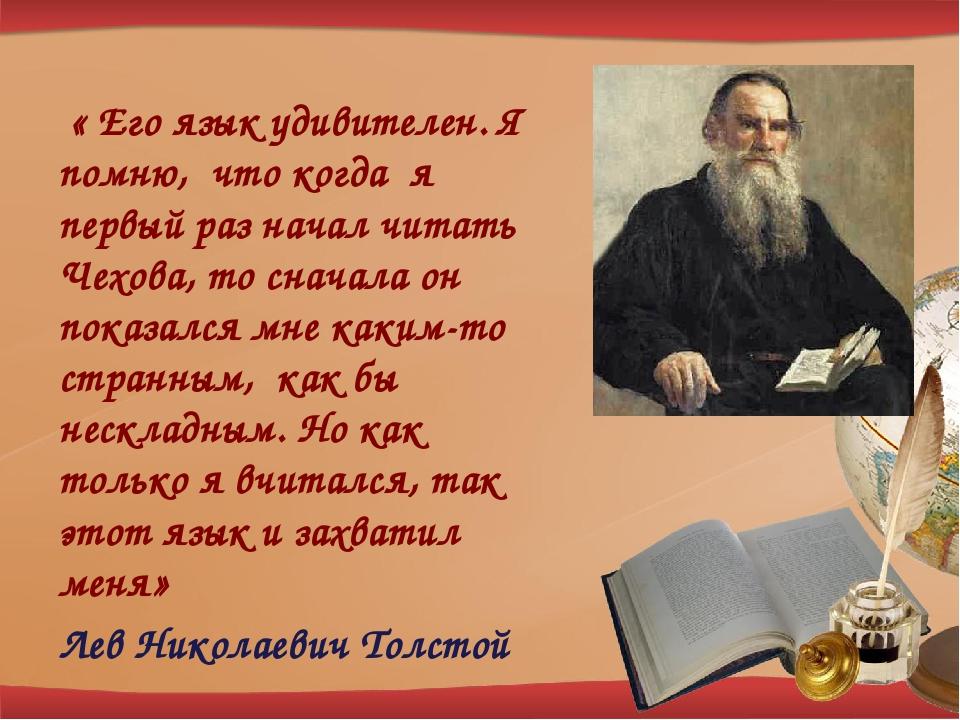 « Его язык удивителен. Я помню, что когда я первый раз начал читать Чехова,...