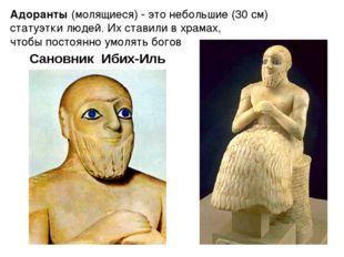 Адоранты (молящиеся) - это небольшие (30 см) статуэтки людей. Их ставили в хр