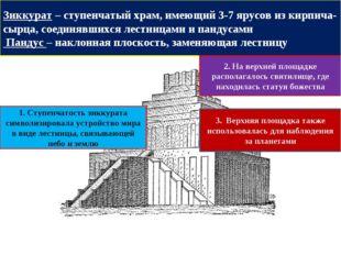 Зиккурат – ступенчатый храм, имеющий 3-7 ярусов из кирпича-сырца, соединявших