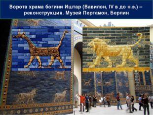 Ворота храма богини Иштар (Вавилон, IV в до н.э.) – реконструкция. Музей Перг