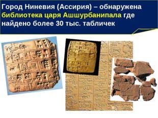 Город Ниневия (Ассирия) – обнаружена библиотека царя Ашшурбанипала где найден