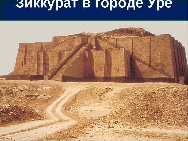 Зиккурат в городе Уре