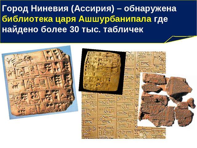 Город Ниневия (Ассирия) – обнаружена библиотека царя Ашшурбанипала где найден...
