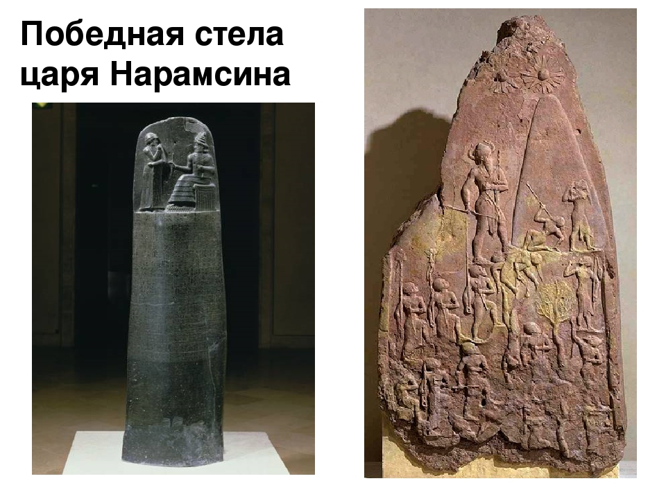 Победная стела царя Нарамсина