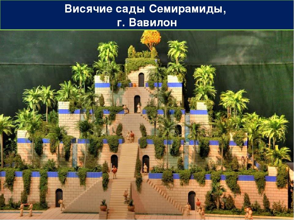 Висячие сады Семирамиды, г. Вавилон