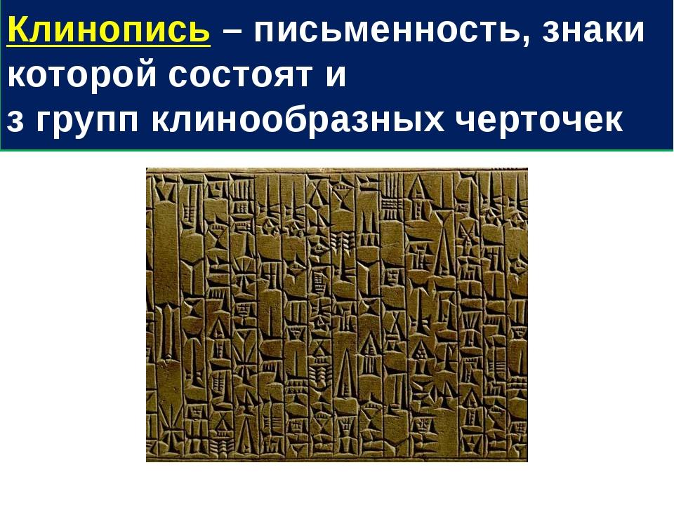Клинопись – письменность, знаки которой состоят и з групп клинообразных черто...