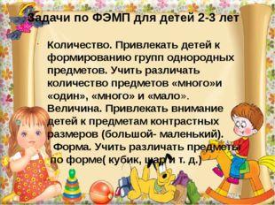 Задачи по ФЭМП для детей 2-3 лет Количество. Привлекать детей к формированию