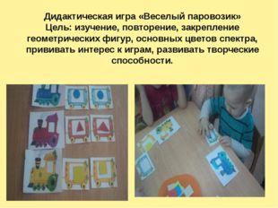 Дидактическая игра «Веселый паровозик» Цель: изучение, повторение, закреплени