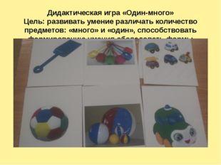 Дидактическая игра «Один-много» Цель: развивать умение различать количество п