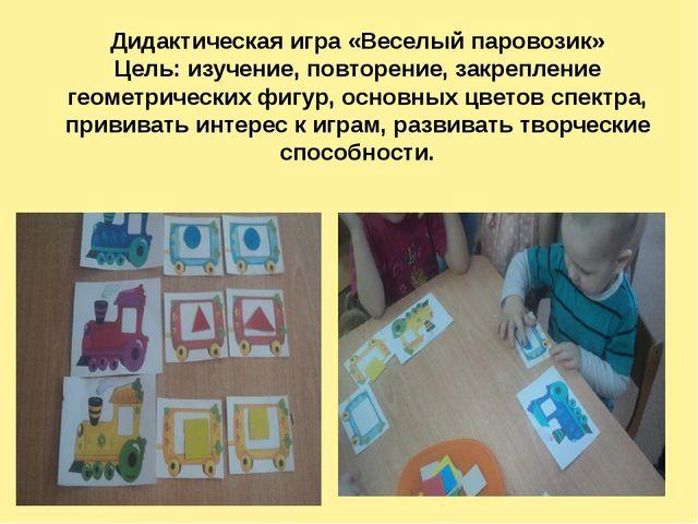 Дидактическая игра «Веселый паровозик» Цель: изучение, повторение, закреплени...