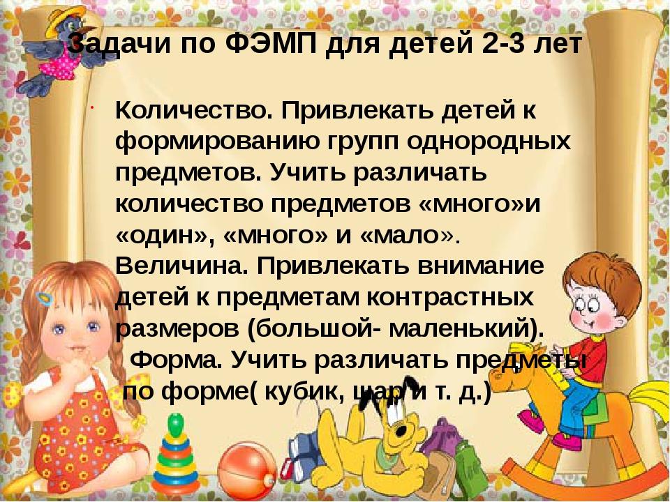 Задачи по ФЭМП для детей 2-3 лет Количество. Привлекать детей к формированию...