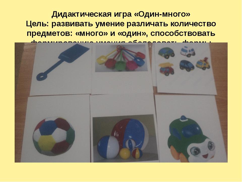 Дидактическая игра «Один-много» Цель: развивать умение различать количество п...