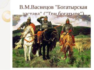 """В.М.Васнецов """"Богатырская застава"""" (""""Три богатыря"""")"""