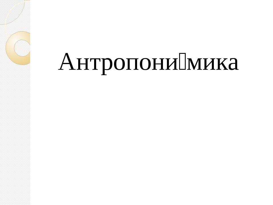 Антропони́мика