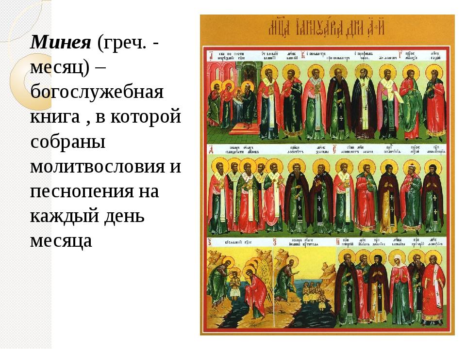 Минея(греч. - месяц) – богослужебная книга, в которой собраны молитвословия...