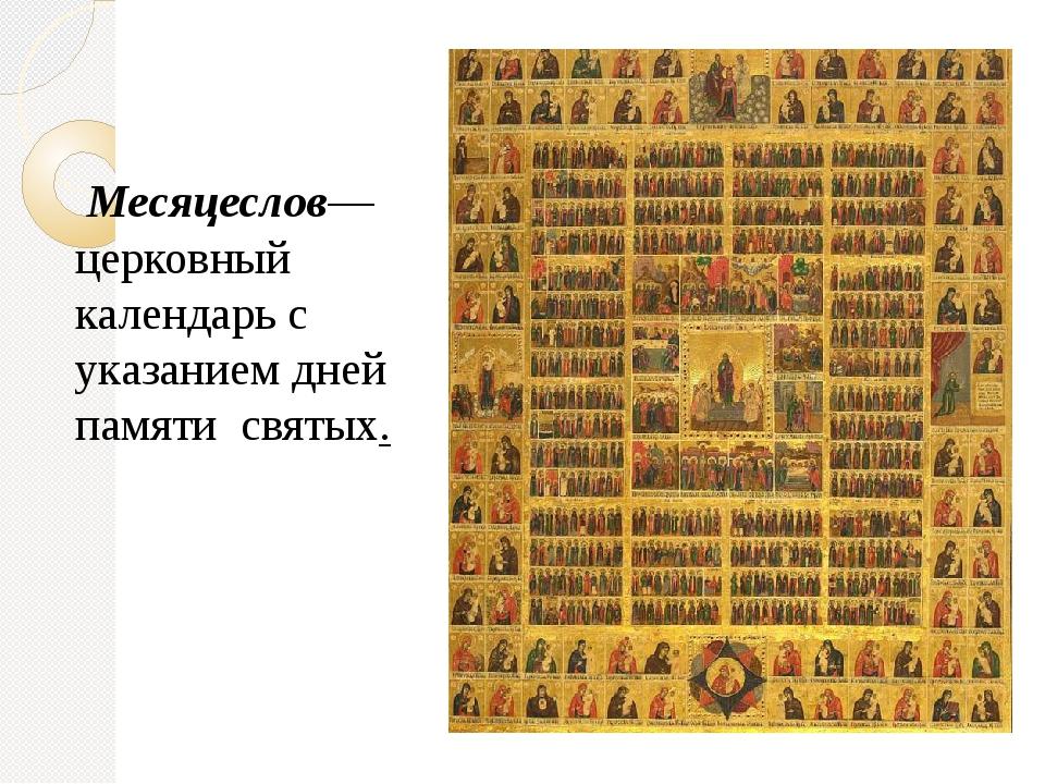 Месяцеслов— церковный календарь с указанием дней памяти святых.
