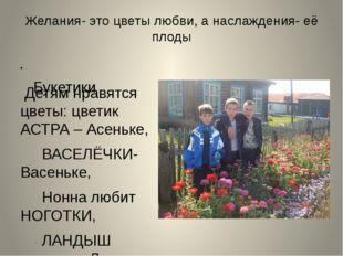 Желания- это цветы любви, а наслаждения- её плоды Букетики Детям нравятся цве