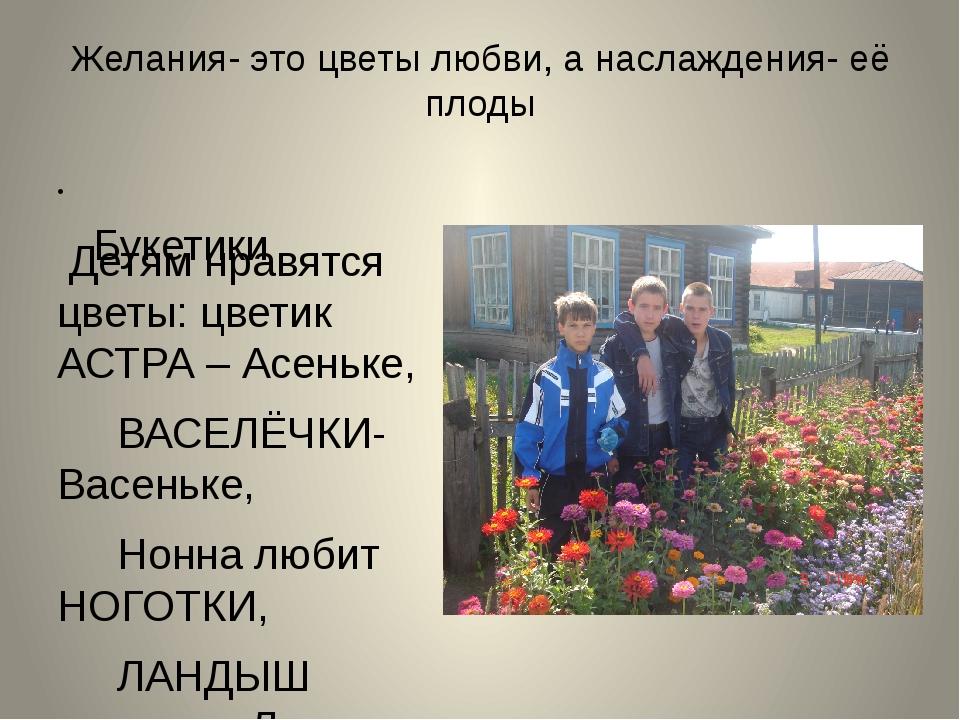 Желания- это цветы любви, а наслаждения- её плоды Букетики Детям нравятся цве...