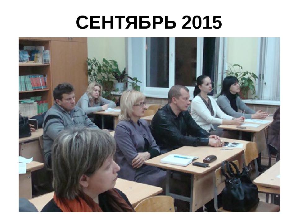 СЕНТЯБРЬ 2015