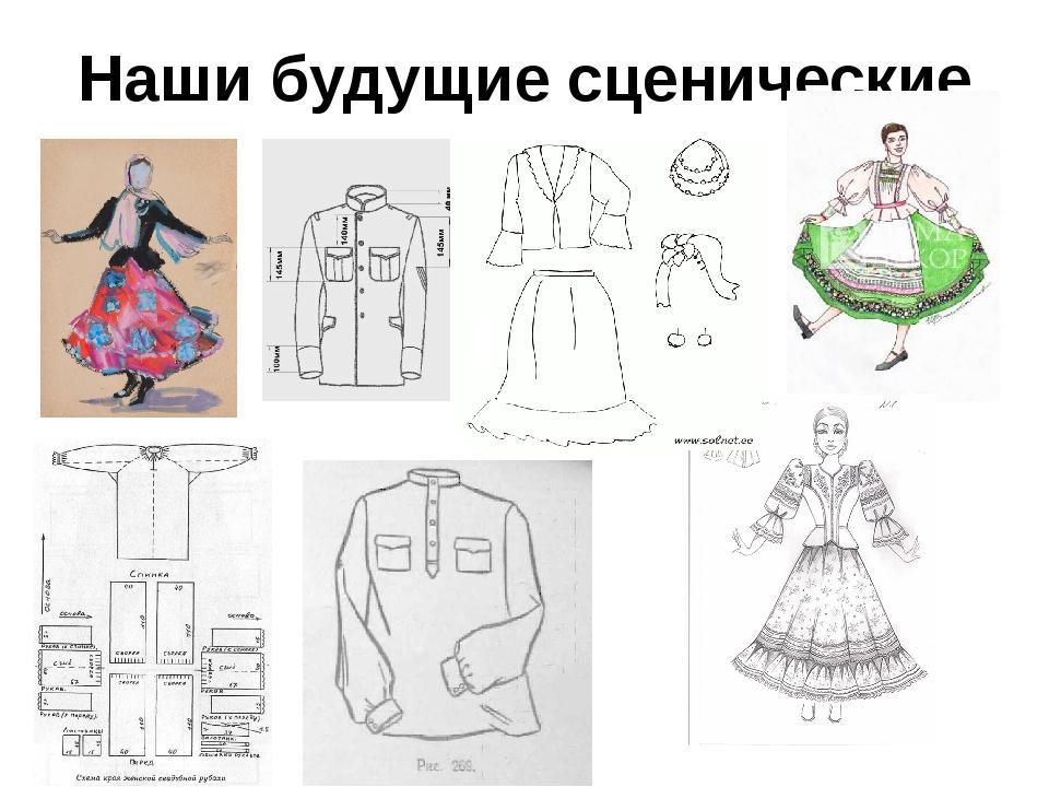 Наши будущие сценические костюмы