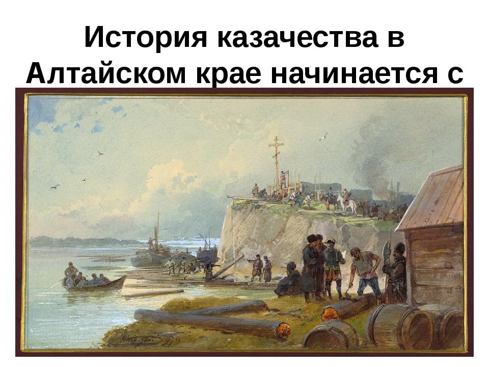 История казачества в Алтайском крае начинается с далёкого 1730 года…