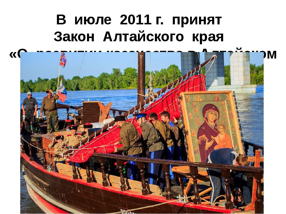 В июле 2011г. принят Закон Алтайского края «О развитии казачества в...