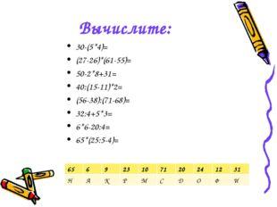 Вычислите: 30-(5*4)= (27-26)*(61-55)= 50-2*8+31= 40:(15-11)*2= (56-38):(71-68