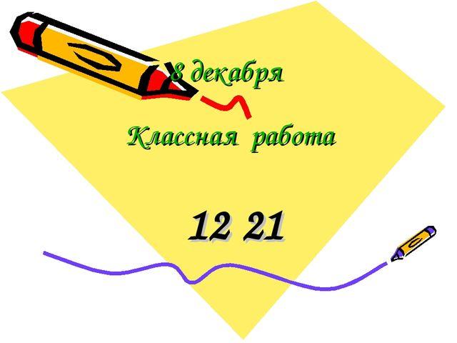 8 декабря Классная работа 12 21