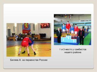 Беляев А. на первенстве России 1 и 3 место у самбистов нашего района