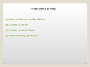 http://www.sambo-asia.org/about/history/ http://sambo.ru/sambo/ http://sambo.