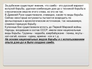 За рубежем существует мнение, что самбо - это русский вариант вольной борьбы,