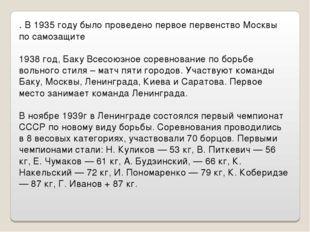 . В 1935 году было проведено первое первенство Москвы по самозащите 1938 год,