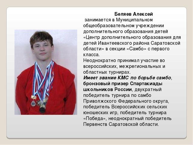 Беляев Алексей занимается в Муниципальном общеобразовательном учреждении доп...