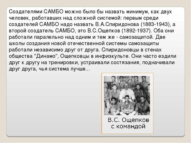 Создателями САМБО можно было бы назвать минимум, как двух человек, работавших...