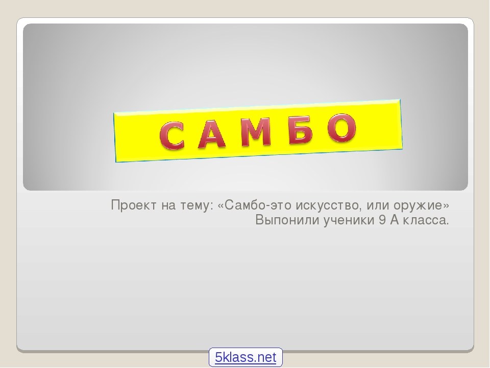 Проект на тему: «Самбо-это искусство, или оружие» Выпонили ученики 9 А класса...