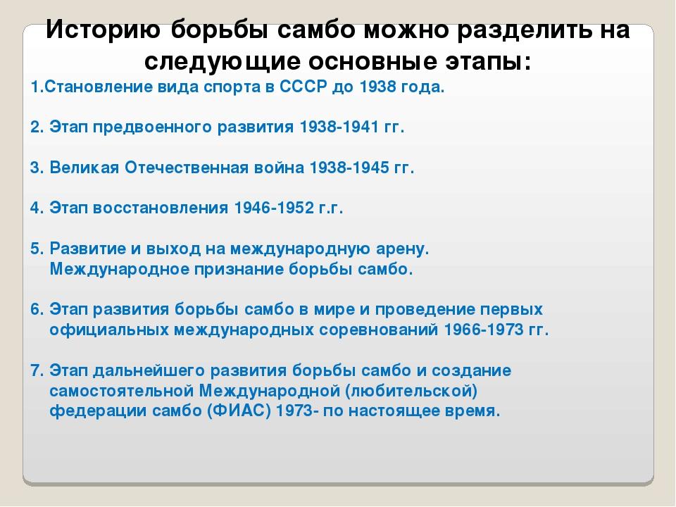 Историю борьбы самбо можно разделить на следующие основные этапы: Становление...