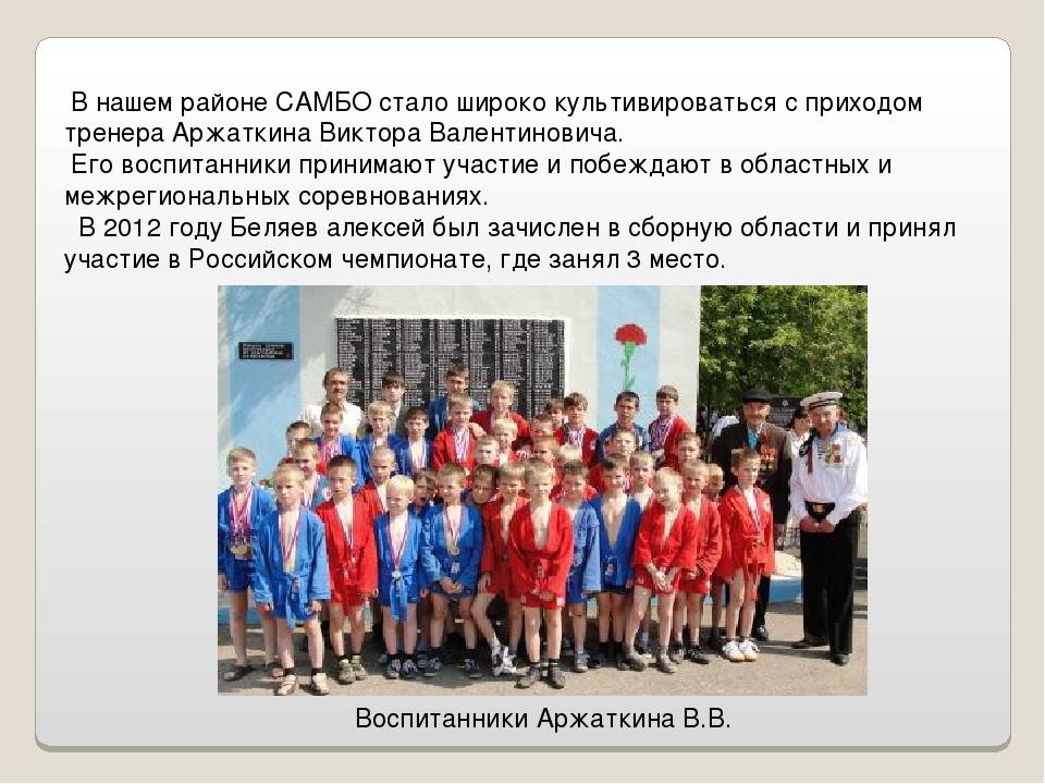 В нашем районе САМБО стало широко культивироваться с приходом тренера Аржатк...
