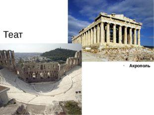 Театр Диониса Акрополь