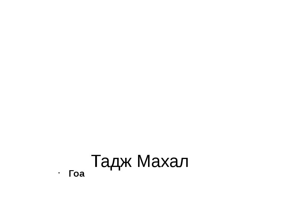 Тадж Махал Гоа