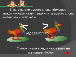 Неравенство В математике вместо слова «больше» между числами ставят знак «>»,