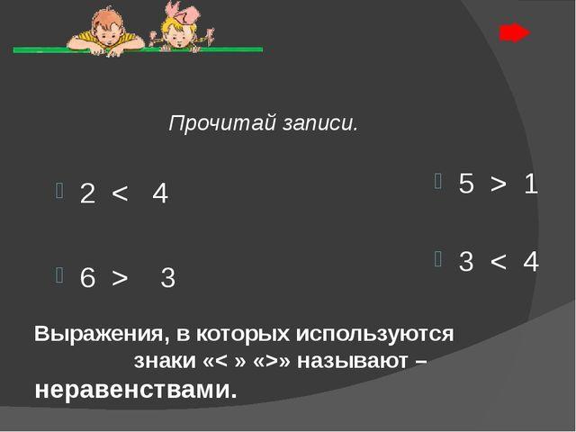 Выражения, в которых используются знаки «< » «>» называют – неравенствами. 2...