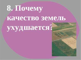 8. Почему качество земель ухудшается?