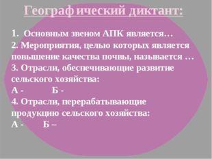 Географический диктант: 1. Основным звеном АПК является… 2. Мероприятия, цель