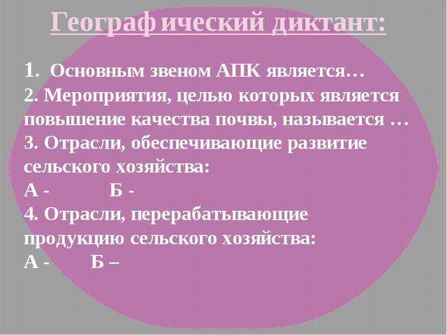 Географический диктант: 1. Основным звеном АПК является… 2. Мероприятия, цель...