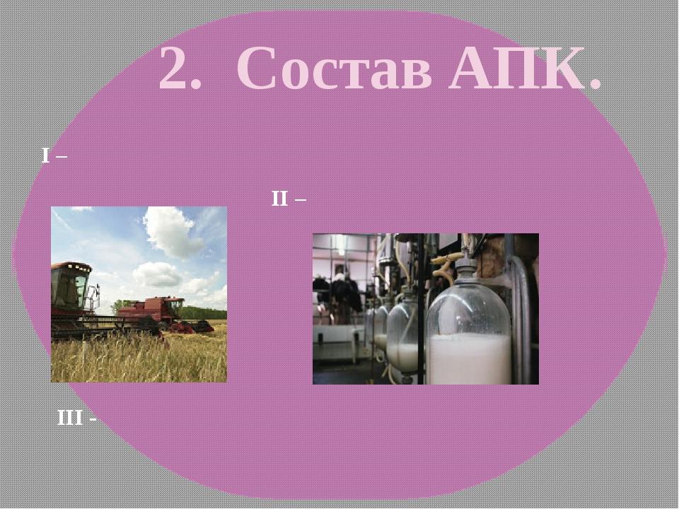 2. Состав АПК. II – I – III -